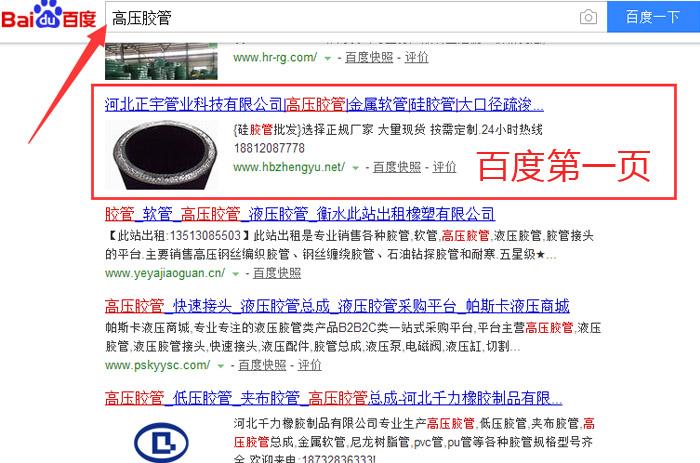 河北正宇管业整站优化欧宝体育官网app