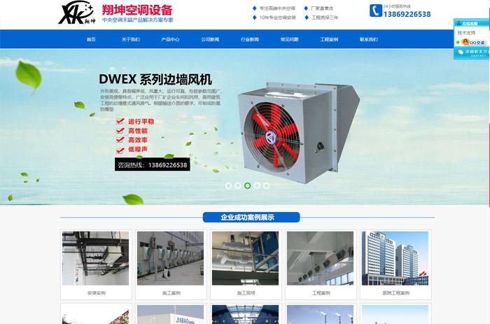 德州翔坤通风设备有限公司