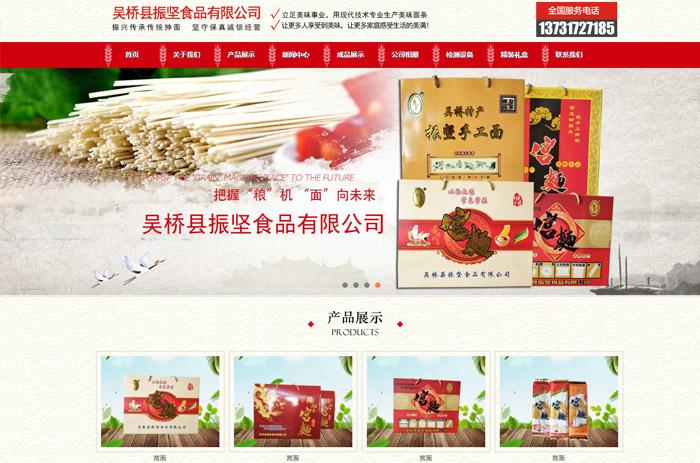 吴桥振坚食品有限公司欧宝体育官网app