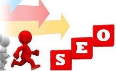 网站搜索引擎优化优化效果突出必做的五要点